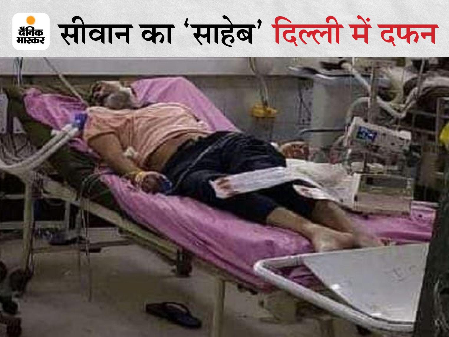 शहाबुद्दीन का पहले पोस्टमार्टम होगा, फिर दिल्ली के शाहीन बाग़ में दफनाया जाएगा बिहार,Bihar - Dainik Bhaskar