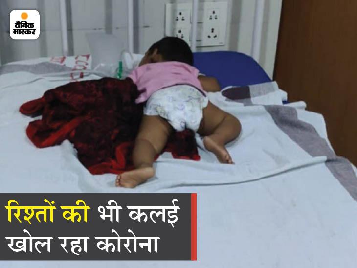 बिलासपुर में 7 माह की बच्ची ने कोरोना से तोड़ा दम, माता-पिता CIMS में छोड़ गए; 3 दिन से मोर्चरी में शव, घर में भी ताला|बिलासपुर,Bilaspur - Dainik Bhaskar