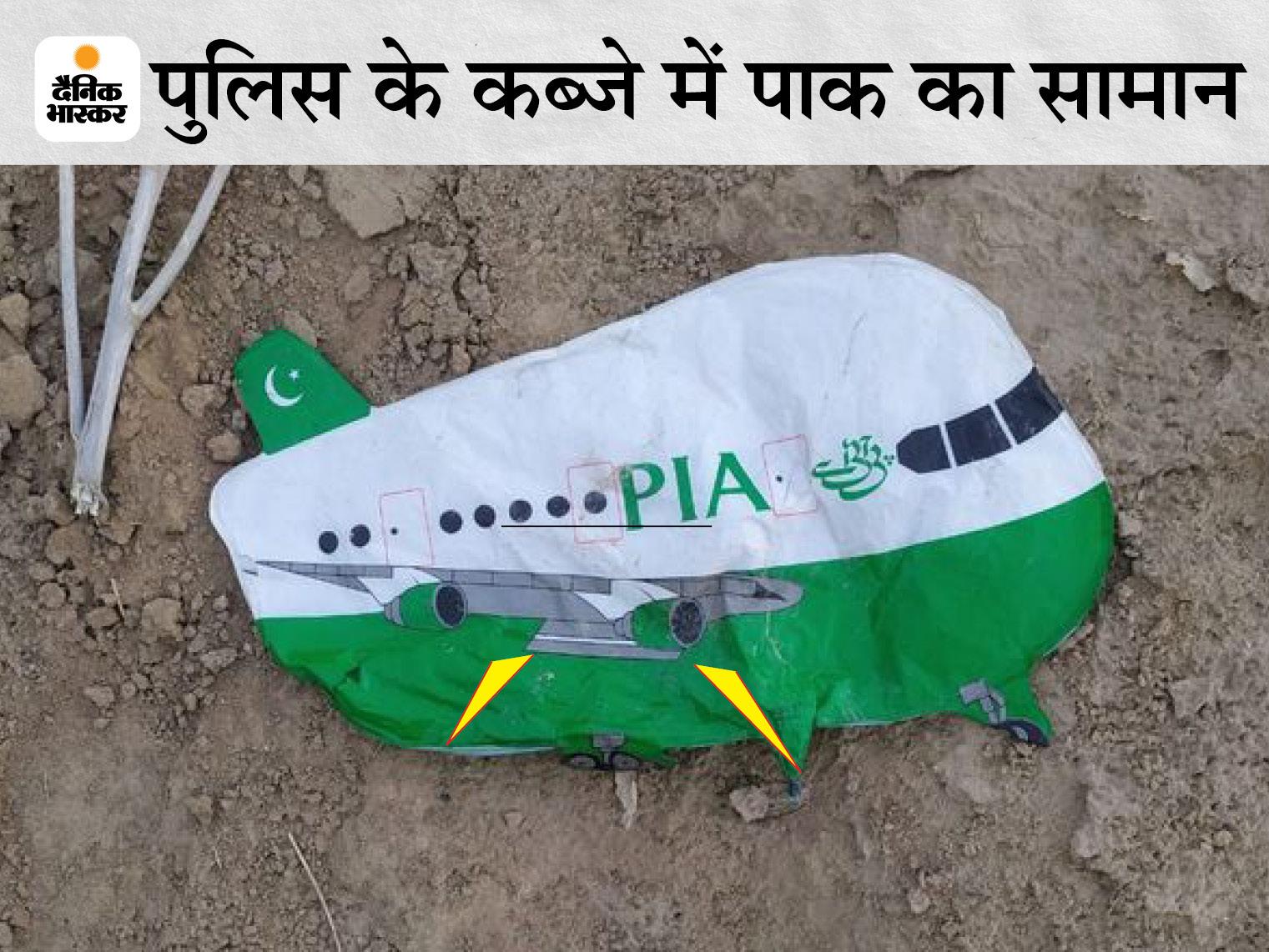 विमान के आकृति वाले बैलून पर लिखा है PIA, पुलिस ने कहा- पाक इस तरह के करतूत करता रहता है|श्रीगंंगानगर,Sriganganagar - Dainik Bhaskar