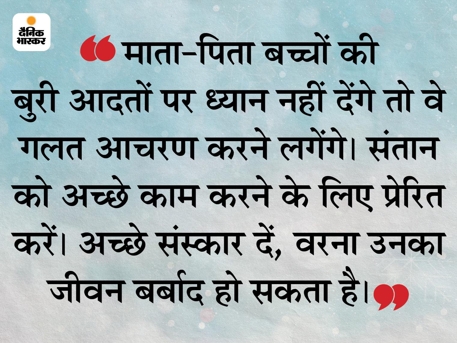 बच्चों की ऊर्जा को सही दिशा में लगाएंगे तो उनका भविष्य सुधर सकता है धर्म,Dharm - Dainik Bhaskar