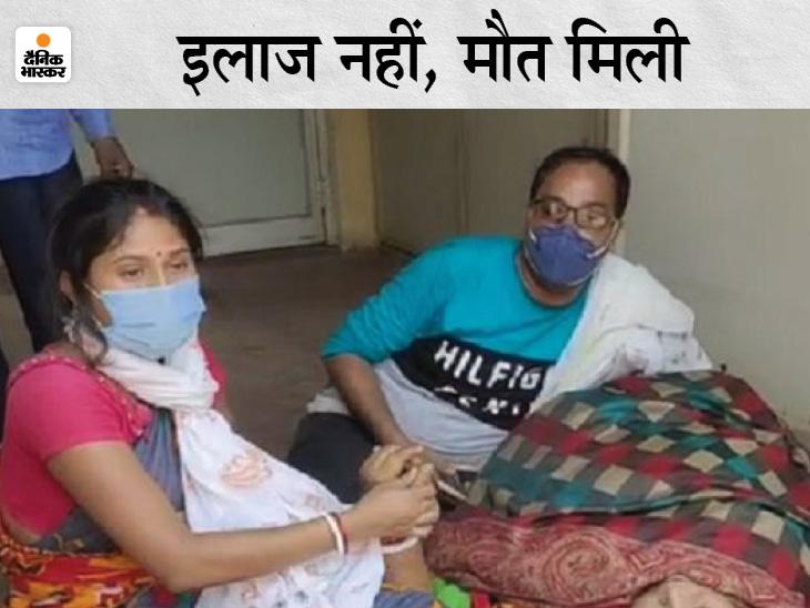 वैक्सीनेशन के बाद बिगड़ी तबीयत तो टेस्ट कराने ले आए; कोरोना के लक्षण देख कर्मचारियों ने एंबुलेंस से उतारने से किया इनकार, महिला ने तड़प कर तोड़ा दम छत्तीसगढ़,Chhattisgarh - Dainik Bhaskar