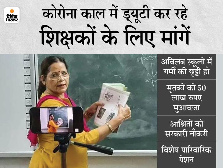 यूनिवर्सिटी-कॉलेजों की तरह तुरंत स्कूलों में भी गर्मी की छुट्टी घोषित हो, कोरोना से जान गंवाने वाले कर्मियों को मुआवजा मिले बिहार,Bihar - Dainik Bhaskar