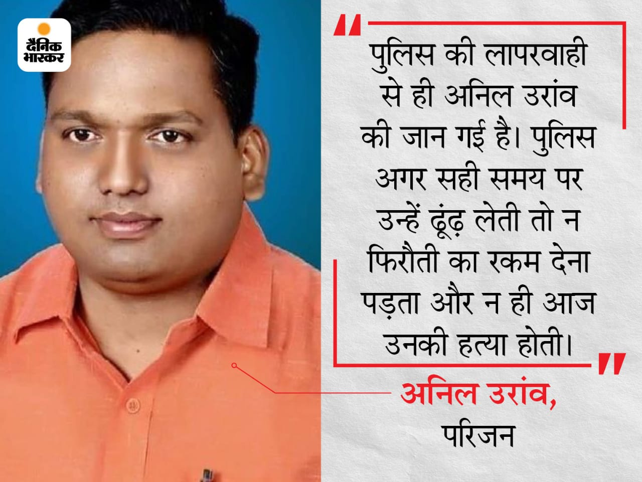 विधानसभा चुनाव लड़ चुके अनिल उरांव को पूर्णिया में 3 दिन पहले किया था अगवा, आज मिली लाश; विरोध में बवाल पूर्णिया,Purnia - Dainik Bhaskar