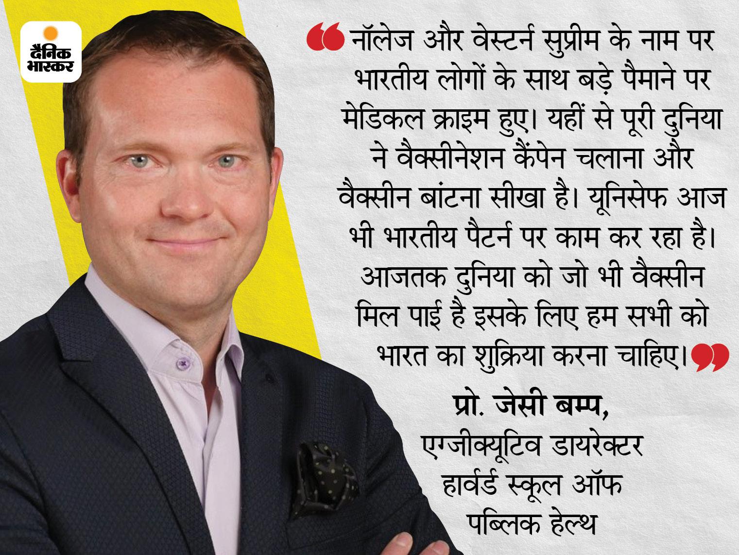 अमेरिकन प्रोफेसर बोले- दुनिया को आज तक जितनी वैक्सीन मिली, वो भारत के कारण; यहां के लोगों ने तमाम अत्याचारों के बावजूद पूरी दुनिया की मदद की देश,National - Dainik Bhaskar