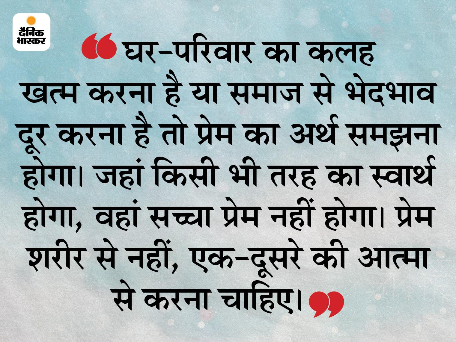 जो नि:स्वार्थ प्रेम कर सकता है, वही भक्ति भी कर सकता है धर्म,Dharm - Dainik Bhaskar