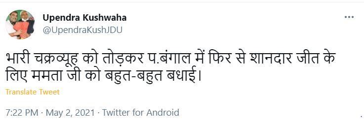 उपेंद्र कुशवाहा के मुताबिक ममता बनर्जी को टक्कर देने के लिए BJP ने जो चक्रव्यूह रचा था, उसे भेदने में वो कामयाब रही हैं। इस तरह कुशवाहा का यह तंज BJP पर है।