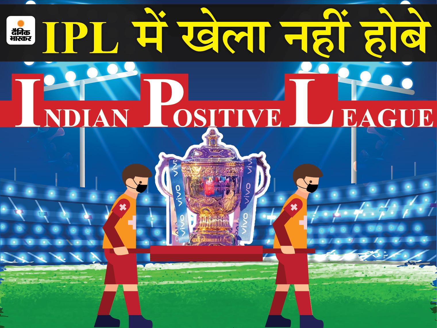 कई खिलाड़ियों को कोरोना होने के बाद टूर्नामेंट सस्पेंड; बालाजी के बाद CSK के बैटिंग कोच माइक हसी भी संक्रमित|IPL 2021,IPL 2021 - Dainik Bhaskar