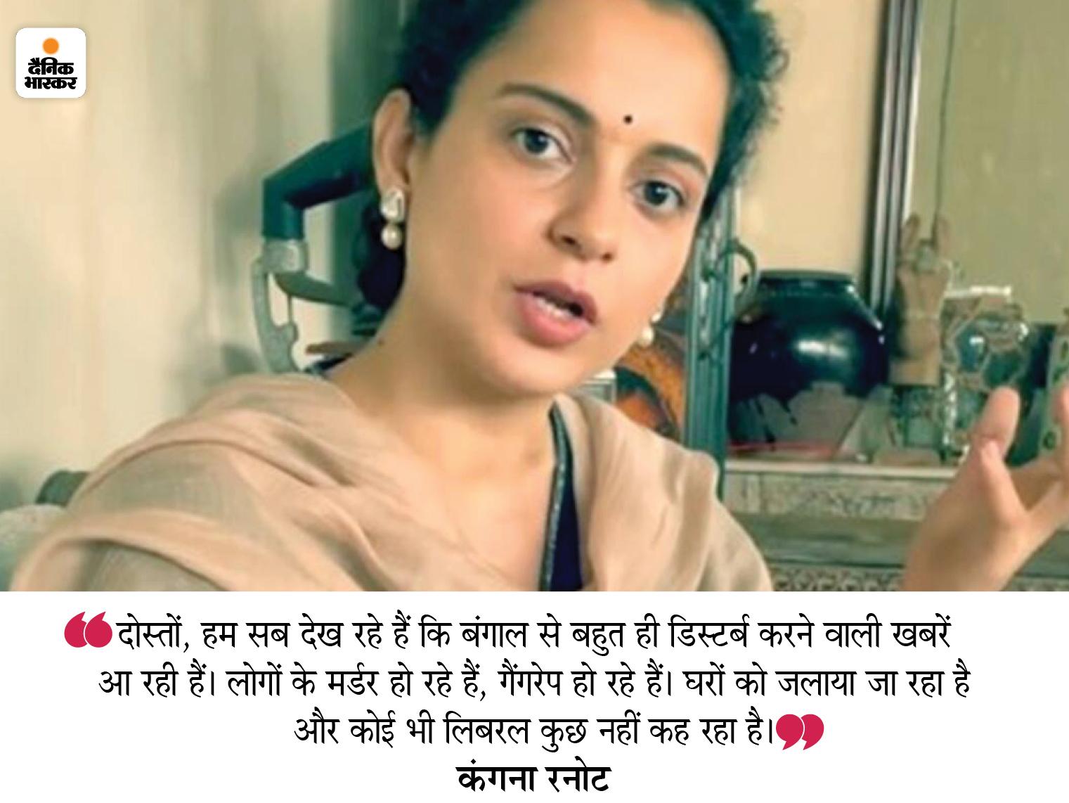 बंगाल चुनाव के बाद हिंसा पर कंगना ने ममता के लिए कहा था- वो रावण नहीं, खून की प्यासी ताड़का है|बॉलीवुड,Bollywood - Dainik Bhaskar