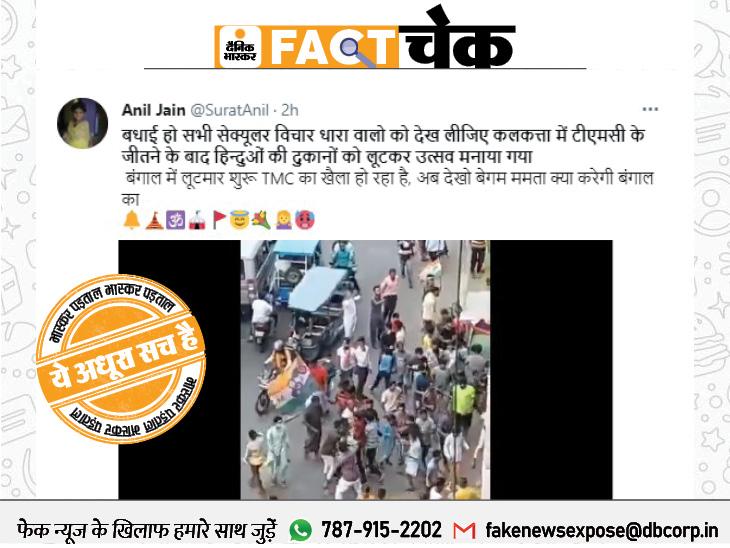 बंगाल चुनाव में ममता बनर्जी की जीत के बाद हिन्दुओं की दुकान लूटकर जश्न मनाते टीएमसी कार्यकर्ता? जानिए इसका पूरा सच|फेक न्यूज़ एक्सपोज़,Fake News Expose - Dainik Bhaskar