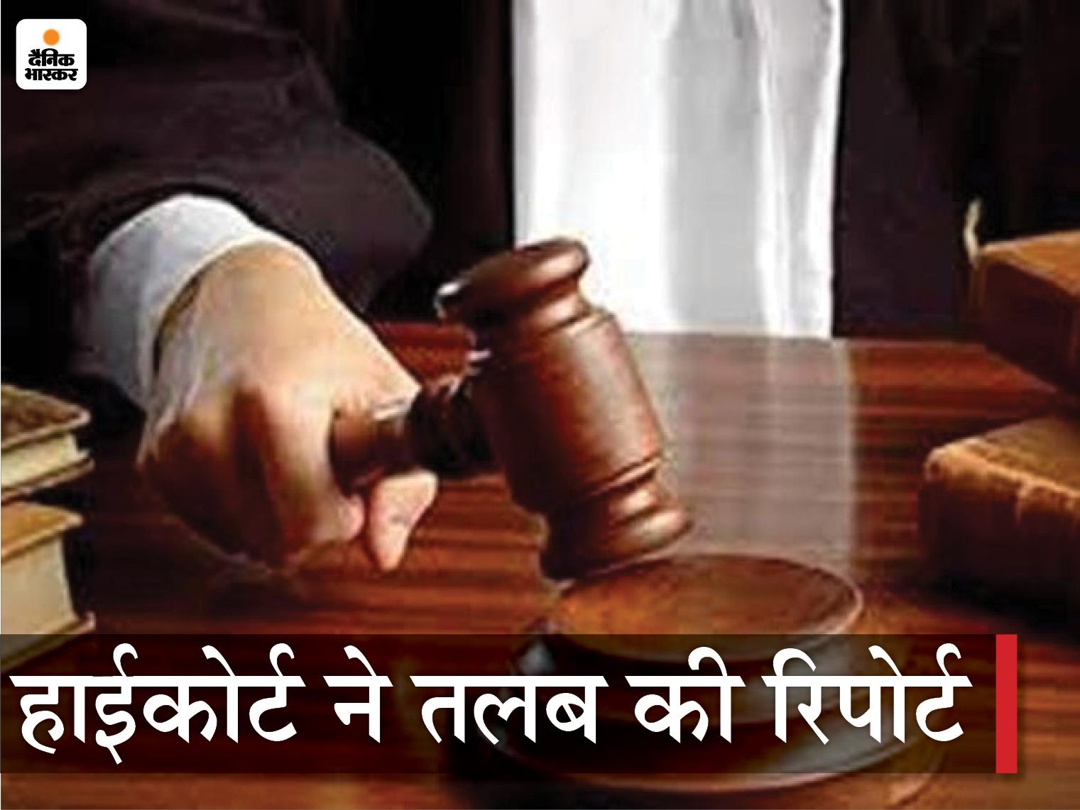 केंद्र व राज्य सरकार को ऑक्सीजन, रेमडेसिविर उपलब्धता सुनिश्चित करने के लिए रोडमैप पेश करने को कहा, अगली सुनवाई छह को जोधपुर,Jodhpur - Dainik Bhaskar