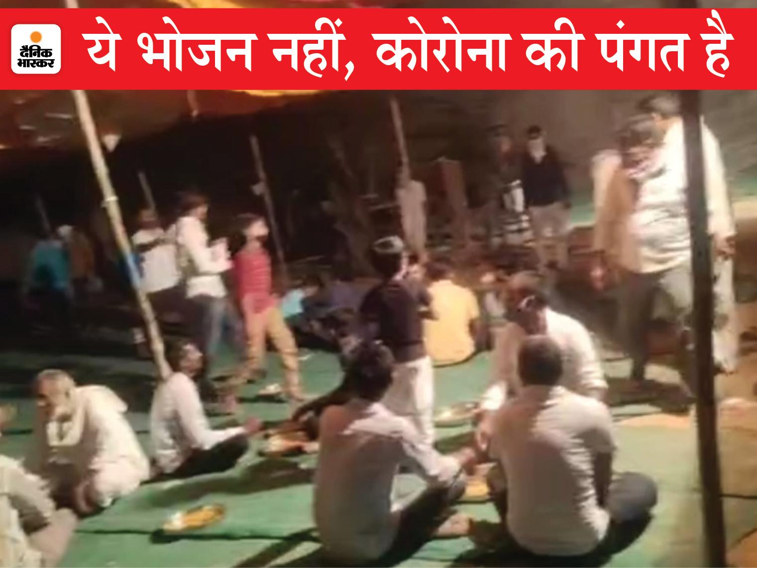 राजस्थान के CM गहलोत के गृह जिले में कोरोना गाइडलाइन की धज्जियां उड़ीं, शादी में सैकड़ों लोगों का जमावड़ा जोधपुर,Jodhpur - Dainik Bhaskar