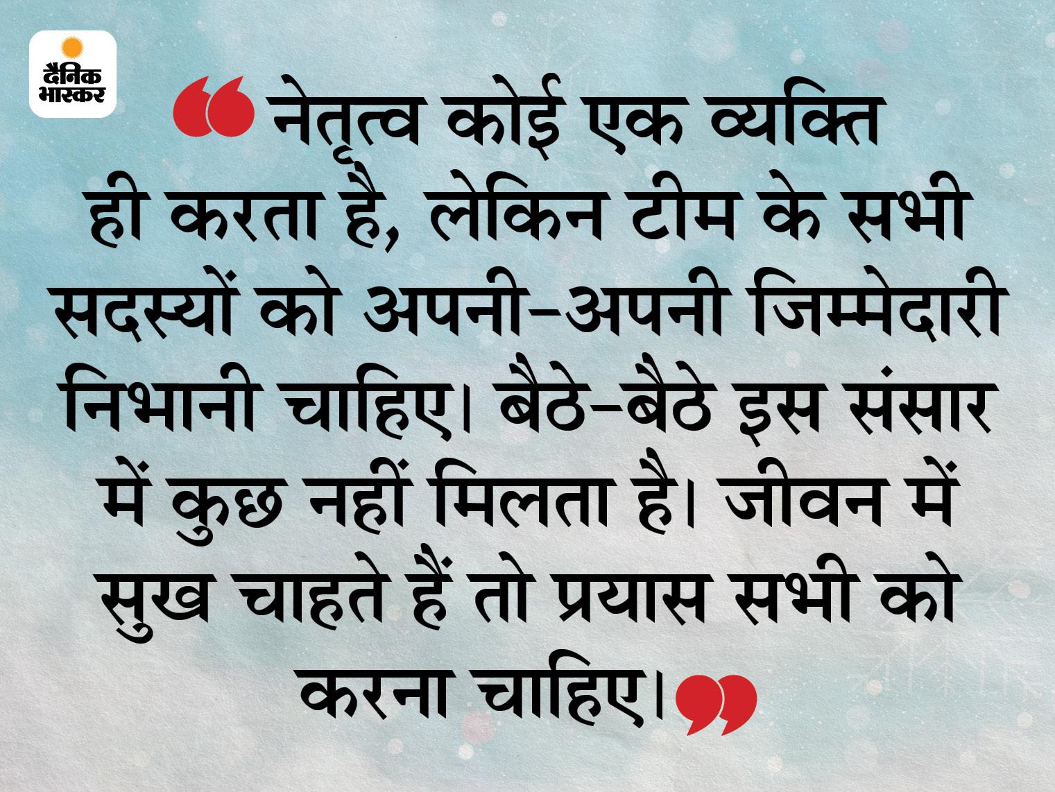 जब हम ईमानदारी से परिश्रम करते हैं तो भगवान भी हमारी मदद करते हैं|धर्म,Dharm - Dainik Bhaskar