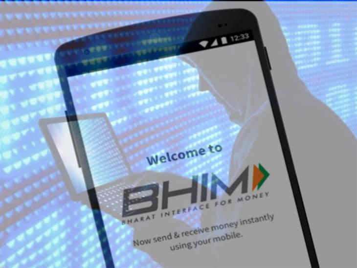 BHIM App नहीं चलने पर कस्टमर केयर पर की थी कॉल, लगी 3 लाख 40 हजार रुपए की चपत|हरियाणा,Haryana - Dainik Bhaskar