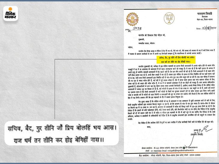CM को चिट्ठी लिख नारायण त्रिपाठी ने दोहे में कहा- मंत्री, वैद्य और गुरु डर या फायदे के लिए मीठा बोलते हैं तो राज्य, शरीर और धर्म का नाश हो जाता है..|सतना,Satna - Dainik Bhaskar