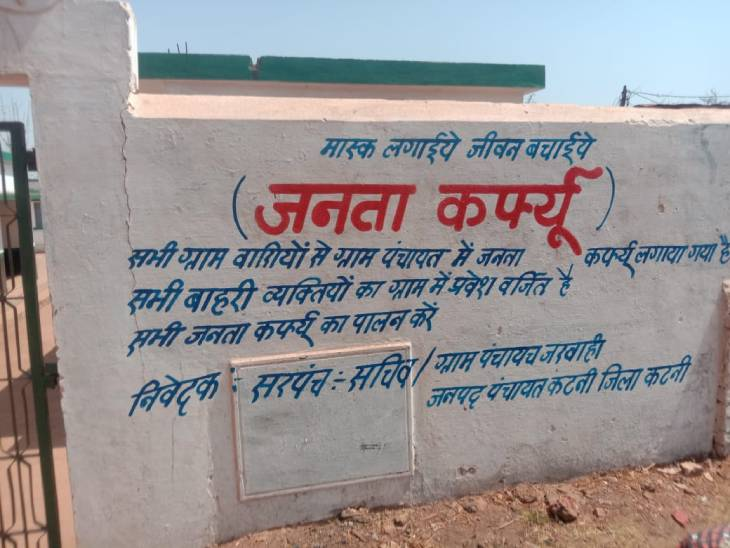 इस तरह गांवों में लिख दी गई सूचना। - Dainik Bhaskar