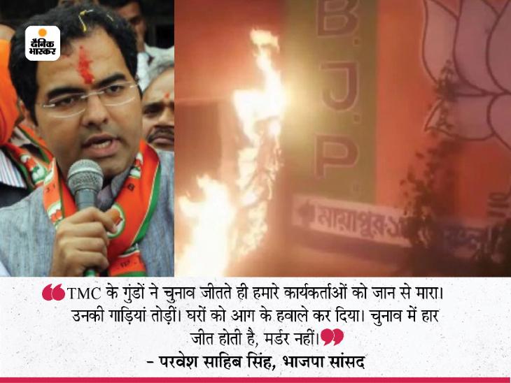भाजपा सांसद की धमकी- याद रखना TMC नेताओं और मुख्यमंत्री को भी दिल्ली आना होगा|देश,National - Dainik Bhaskar