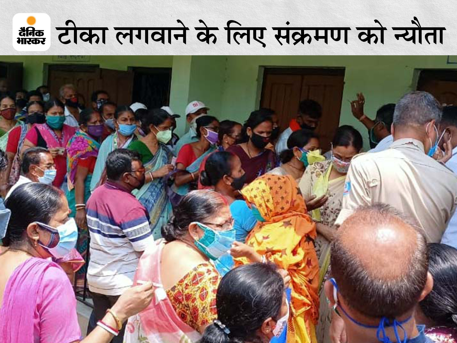 टीका लगवाने के लिए जुट गई एक ही जगह 500 लोगों की भीड़, 180 का ही हो सका वैक्सीनेशन|झारखंड,Jharkhand - Dainik Bhaskar