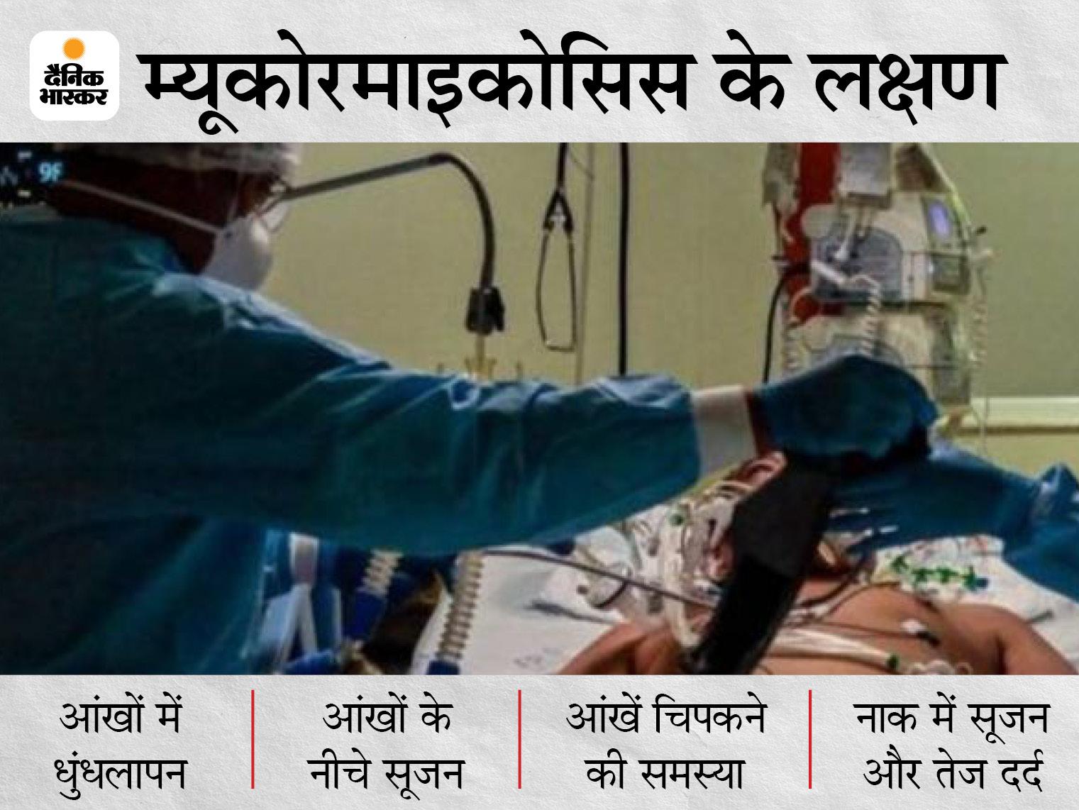 कोरोना संक्रमित डायबिटीज के मरीजों को म्यूकोरमाइकोसिस का खतरा, नाक-कान-गले में हो रहा जानलेवा इंफेक्शन गुजरात,Gujarat - Dainik Bhaskar