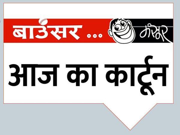 चुनाव के बाद अब हिंसा का खेला होबे; बंगाल में खून खराबा, दिल्ली में जुबानी जंग तेज|देश,National - Dainik Bhaskar