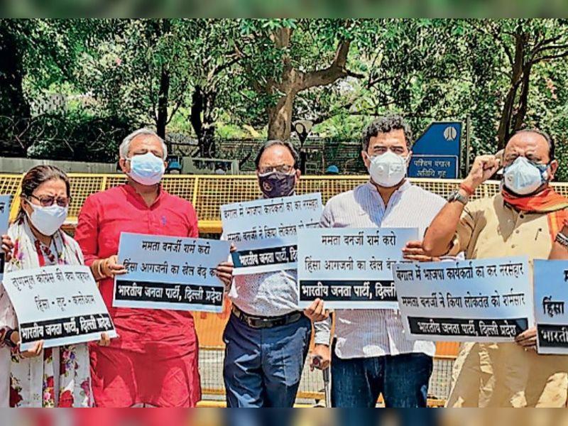 बंगाल में तृणमूल कांग्रेस द्वारा भाजपा कार्यकर्ताओं के राजनीतिक हिंसा के विरूद्ध प्रदेश भाजपा का प्रदर्शन दिल्ली + एनसीआर,Delhi + NCR - Dainik Bhaskar
