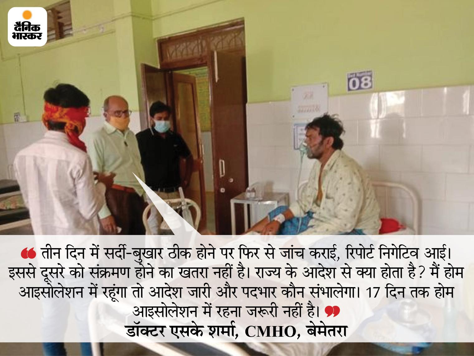 अब बेमेतरा CMHO संक्रमित होने के 3 दिन बाद पहुंच गए ड्यूटी, जिले का दौरा किया, बैठक भी ली; बोले- आइसोलेशन में रहूंगा तो आदेश कौन देगा|छत्तीसगढ़,Chhattisgarh - Dainik Bhaskar