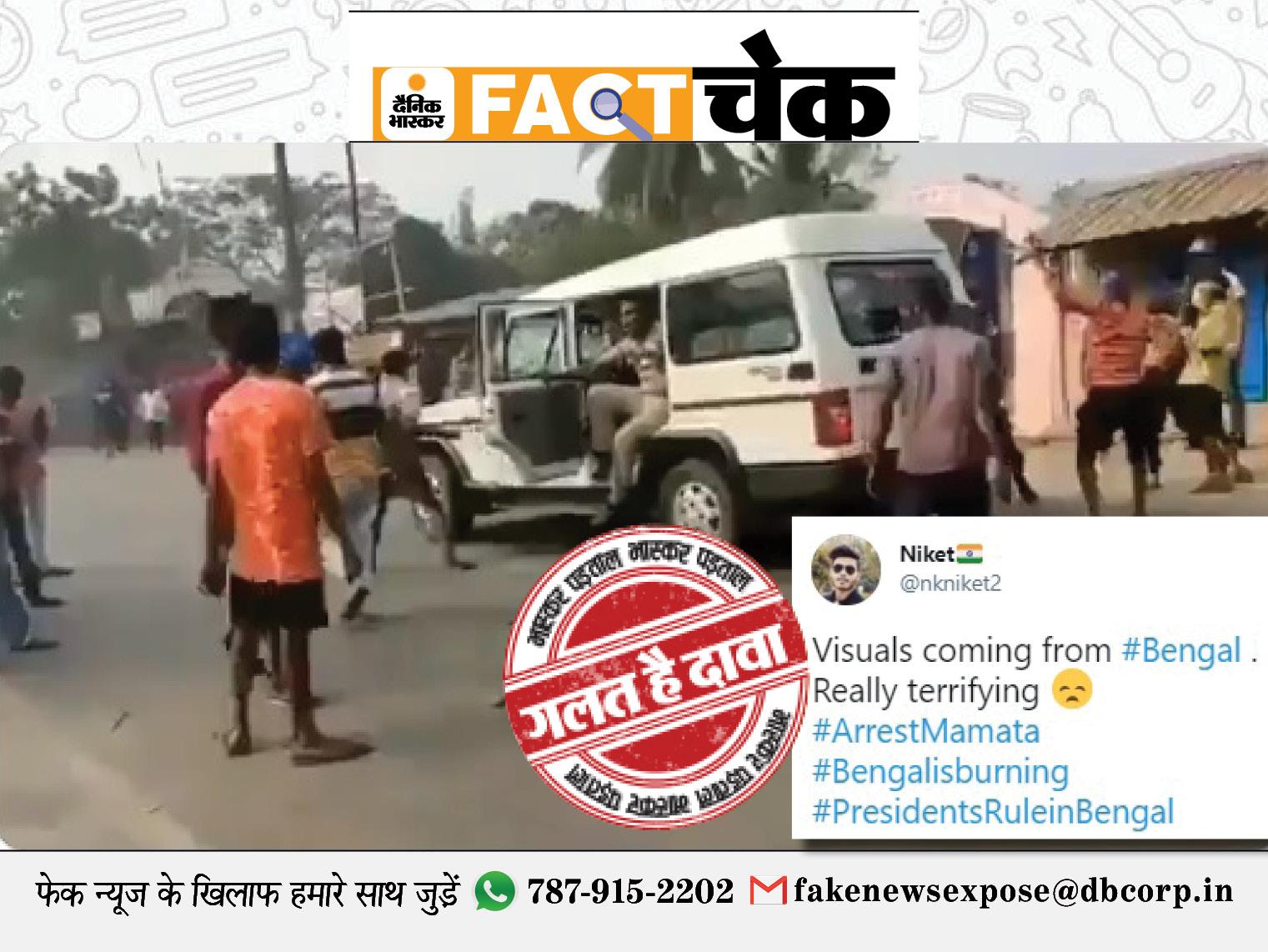 बंगाल में राजनीतिक हिंसा के दौरान TMC कार्यकर्ताओं ने पुलिस पर किया हमला? जानिए इस वायरल वीडियो का सच फेक न्यूज़ एक्सपोज़,Fake News Expose - Dainik Bhaskar