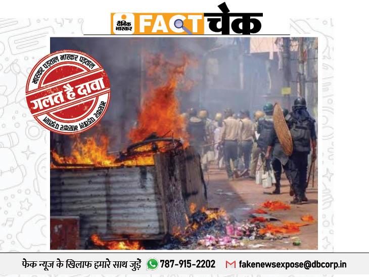 बंगाल में राजनीतिक हिंसा के नाम पर वायरल हो रही ये तस्वीर; जानें क्या है इस वायरल फोटो का सच फेक न्यूज़ एक्सपोज़,Fake News Expose - Dainik Bhaskar