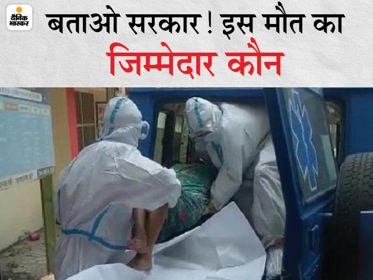 बिलासपुर में जिला अस्पताल के दरवाजे पर डेढ़ घंटे तड़पती रही महिला; पहले तो गार्ड ने गेट नहीं खोला, जब डॉक्टर पहुंचे तब तक मौत हो चुकी थी|बिलासपुर,Bilaspur - Dainik Bhaskar