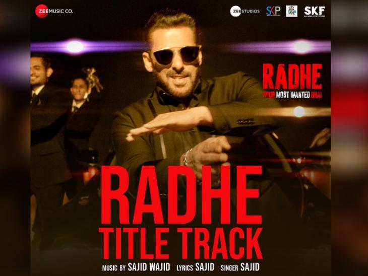 'राधे: योर मोस्ट वांटेड भाई' का टाइटल ट्रैक हुआ रिलीज, गाने में देखने लायक है सलमान खान का स्वैग और दिशा पाटनी का ग्लैमरस अंदाज बॉलीवुड,Bollywood - Dainik Bhaskar