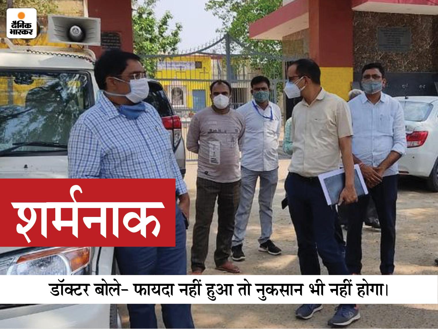निजी अस्पताल को कोरोना मरीज भर्ती करने की अनुमति तक नहीं, इंजेक्शन भी असली या नकली पता नहीं|अलवर,Alwar - Dainik Bhaskar