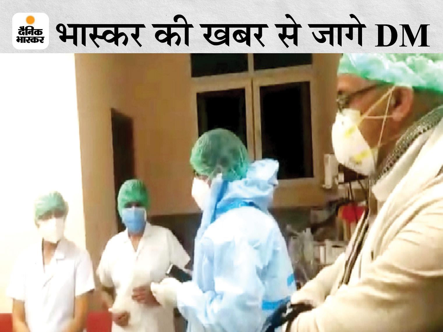 JNKTMCH में नर्सों से फीडबैक लेते DM श्याम बिहारी मीणा। - Dainik Bhaskar