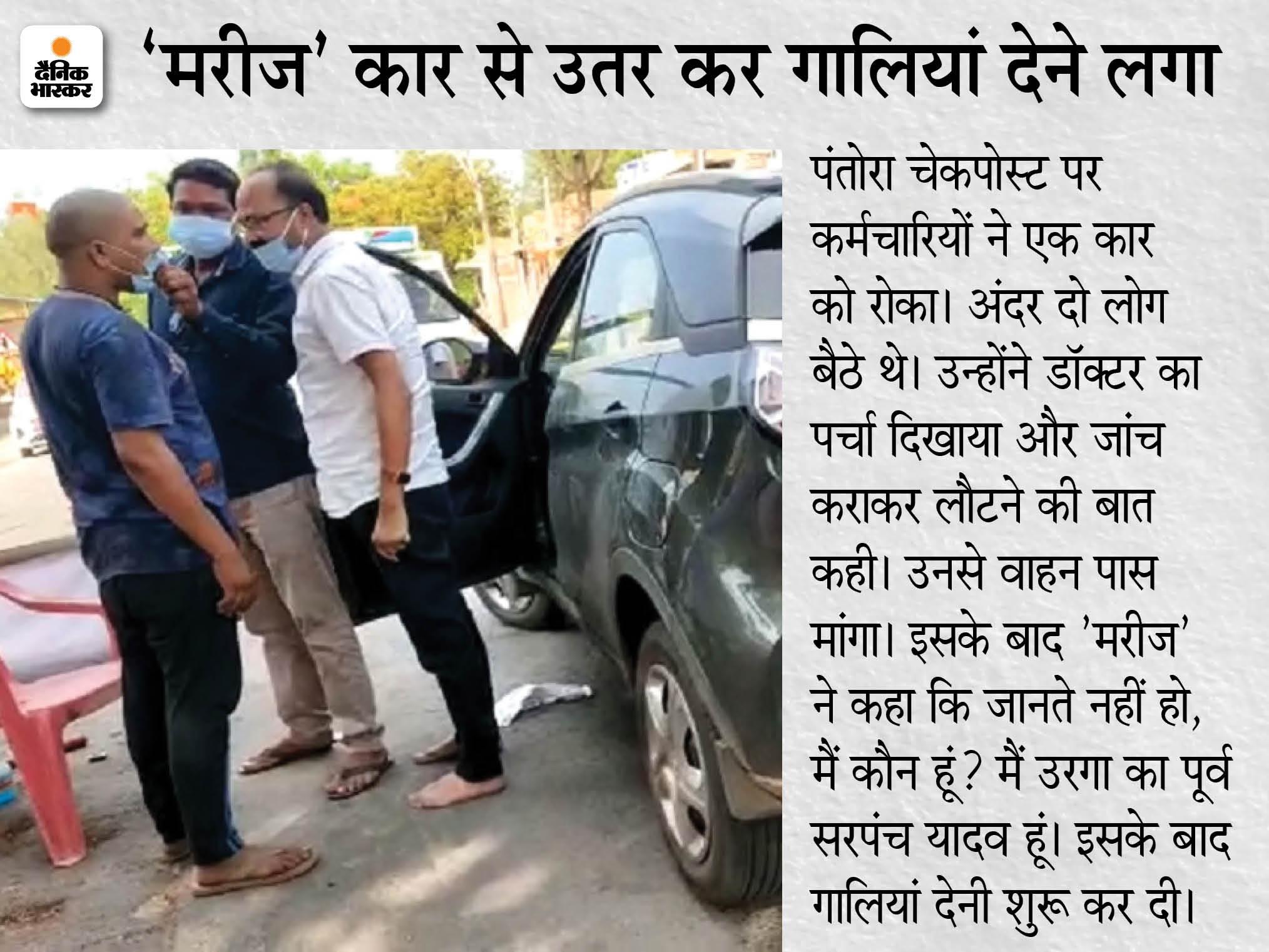 बिना वाहन पास के जा रही कार को चेकपोस्ट पर रोका तो भड़के; कर्मचारियों को गाली देते हुए कहा- जानते हो मैं कौन हूं, पूर्व सरपंच यादव|छत्तीसगढ़,Chhattisgarh - Dainik Bhaskar