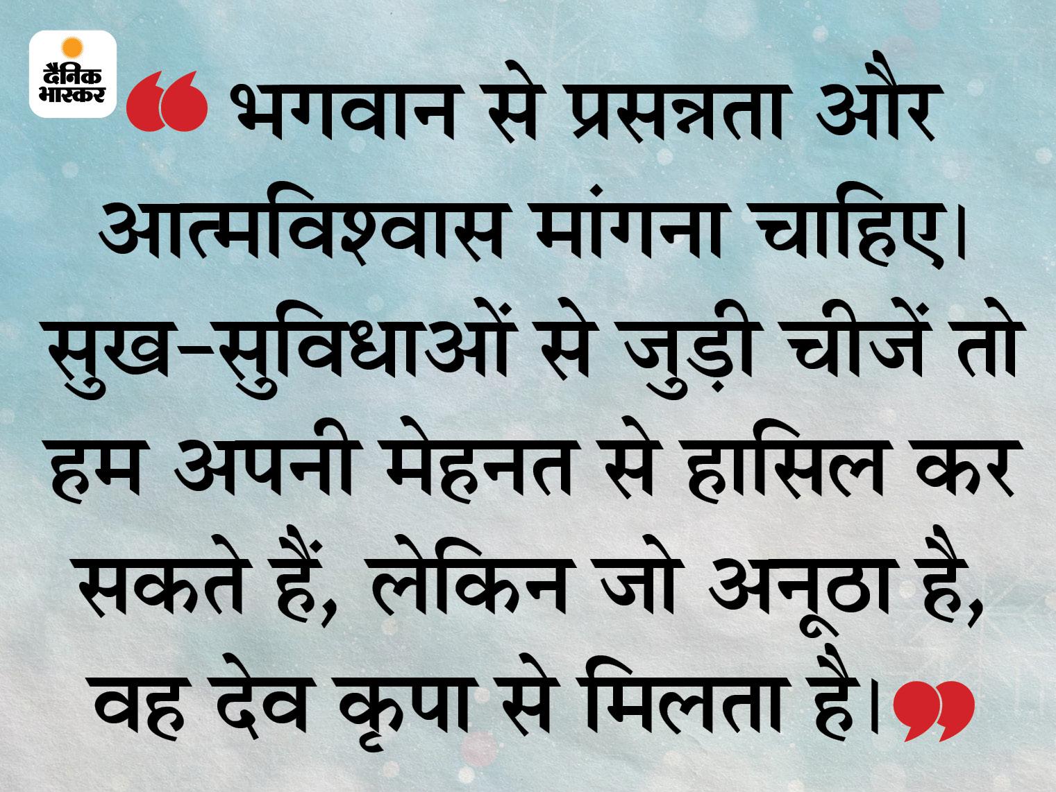 किससे कब क्या मांगना चाहिए, इस बात की समझ होनी चाहिए|धर्म,Dharm - Dainik Bhaskar