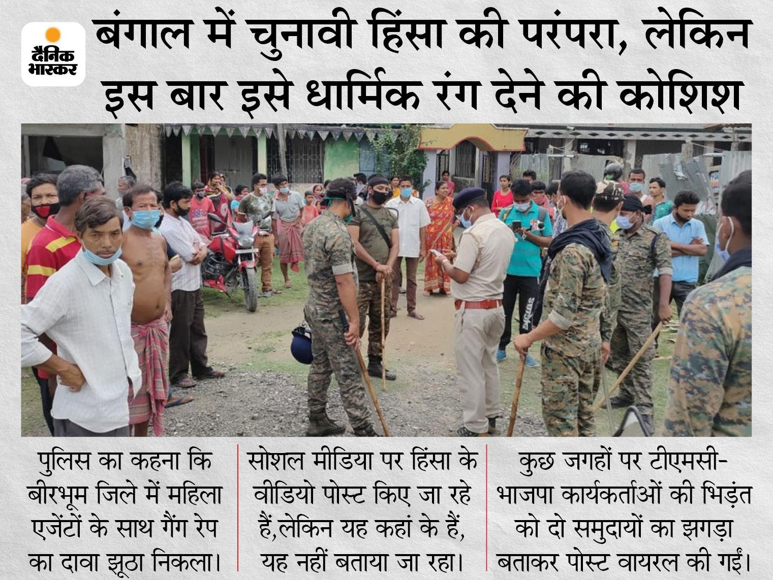 BJP ने लूटपाट-आगजनी की 273 घटनाओं की सूची पेश की, TMC का कहना-फर्जी वीडियो वायरल कर हिंसा को धार्मिक रंग दे रही BJP|DB ओरिजिनल,DB Original - Dainik Bhaskar