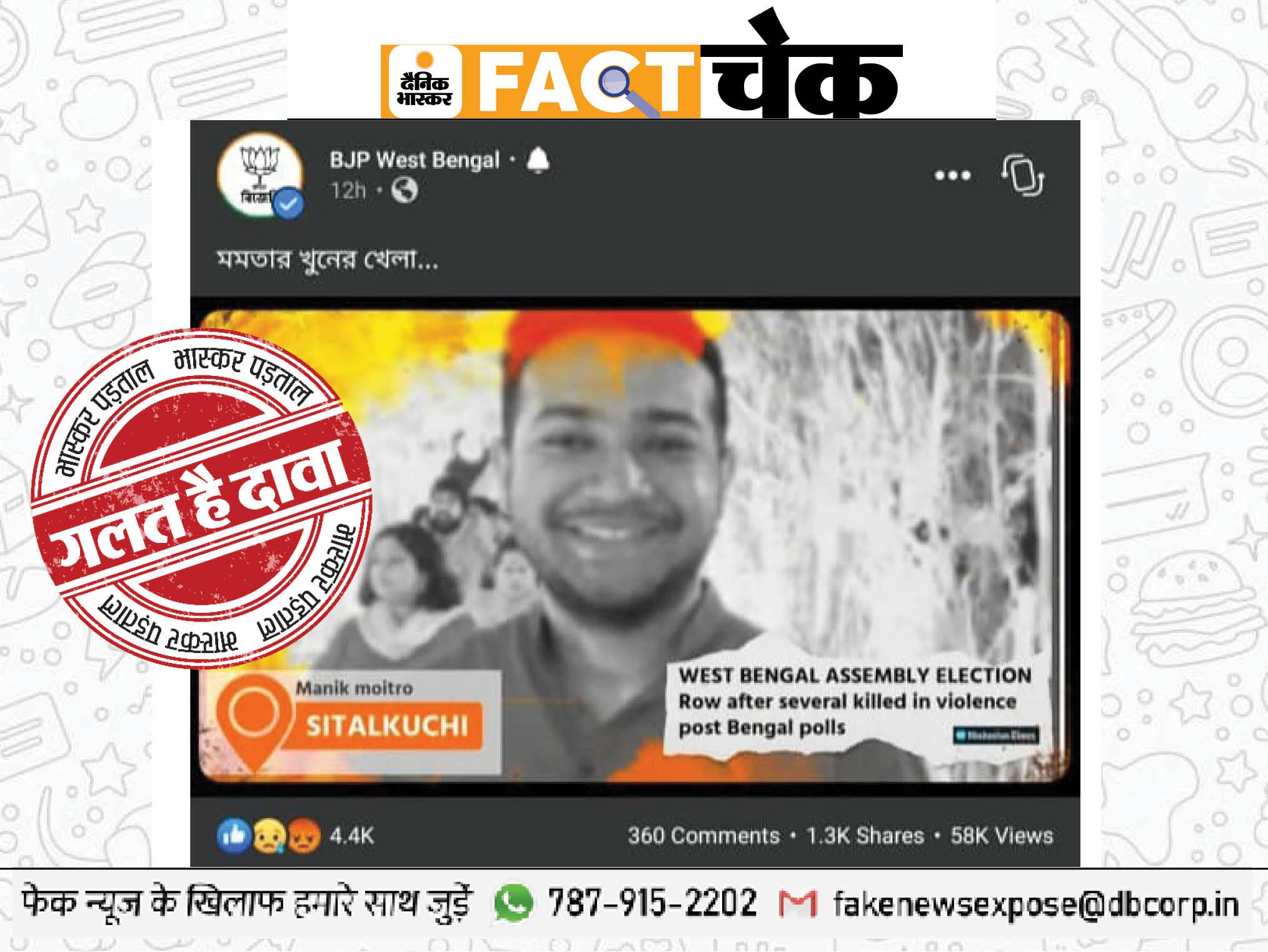 बीजेपी आईटी सेल कादावा बंगाल में चल रही हिंसा में गई मानिक मोइत्रो नामक युवक की जान? जानिए इसकी सच्चाई फेक न्यूज़ एक्सपोज़,Fake News Expose - Dainik Bhaskar
