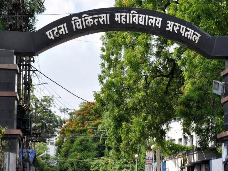PMCH में ऑक्सीजन के बड़ा खेल का खुलासा पटना हाईकोर्ट के निर्देश पर बनी टीम ने अपनी रिपोर्ट में किया है। - Dainik Bhaskar