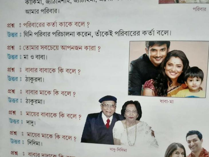 सुशांत सिंह राजपूत की फोटो बंगाली स्कूल की किताब में शामिल, बच्चों को फैमिली वैल्यूज समझाने के लिए की गई शामिल|बॉलीवुड,Bollywood - Dainik Bhaskar