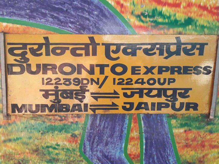 मुंबई सेंट्रल से राजस्थान के जयपुर के बीच चल रही दुरंतो एक्सप्रेस पर जल्द ही हिसार का नाम भी देखने को मिलेगा। - Dainik Bhaskar