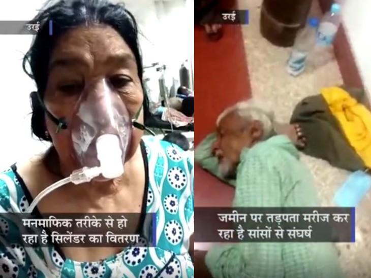 मां को खाली ऑक्सीजन सिलेंडर दिया तो बेटी ने रोते हुए वीडियो बनाया; कहा- मनमर्जी से बांटे जा रहे सांसों के सिलेंडर|उत्तरप्रदेश,Uttar Pradesh - Dainik Bhaskar