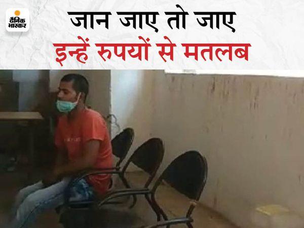 तीन MR, ग्वालियर के निजी अस्पताल में पकड़ाए। - Dainik Bhaskar