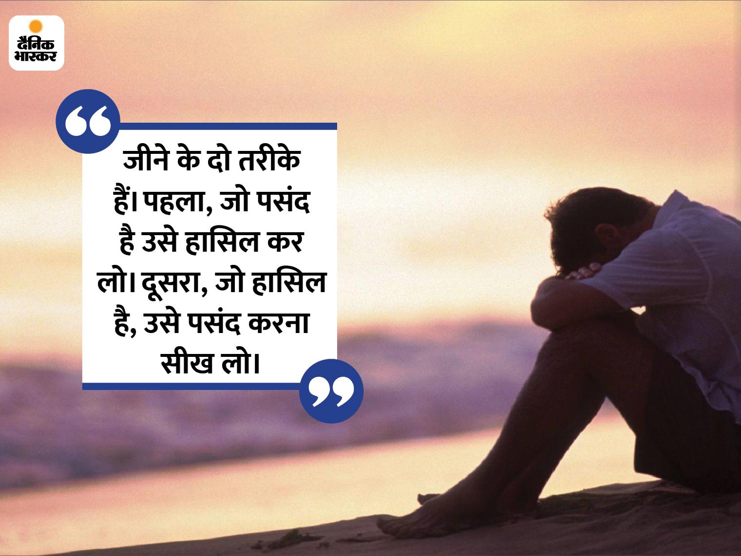हर चीज ठोकर लगने से टूट जाती है, लेकिन कामयाबी ठोकर खोकर ही मिलती है|धर्म,Dharm - Dainik Bhaskar