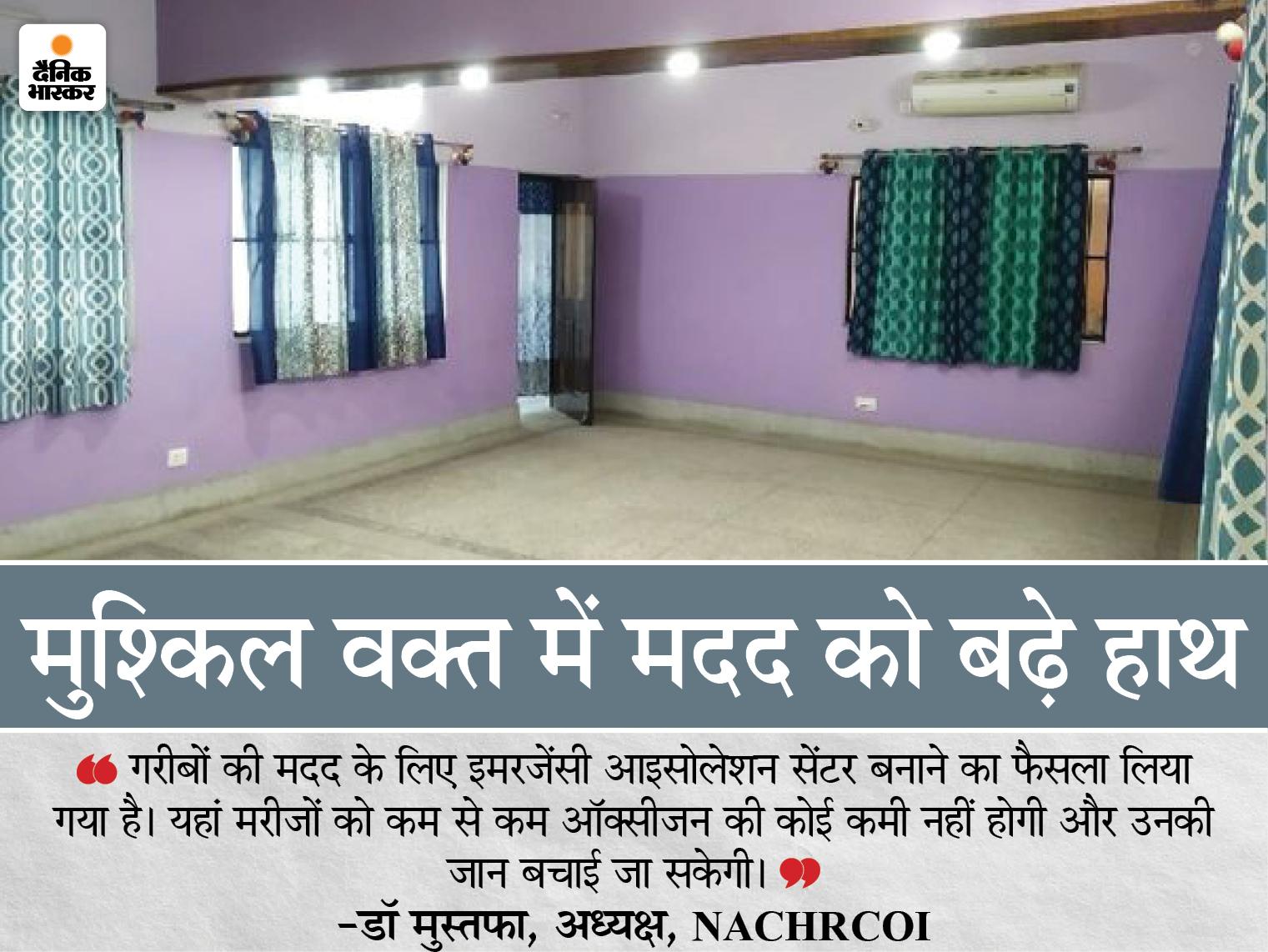 बिहार के पॉजिटिव मरीजों के लिए कार्यालय को बनाया आइसोलेशन सेंटर, 14 डॉक्टर रहेंगे तैनात, हर बेड पर ऑक्सीजन की व्यवस्था पटना,Patna - Dainik Bhaskar