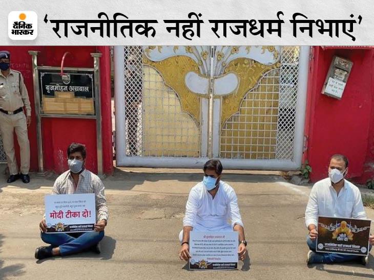 नेताओं के घर के बाहर धरने पर बैठे NSUI के कार्यकर्ता, राज्य को केंद्र की दर पर वैक्सीन उपलब्ध कराने की मांग रायपुर,Raipur - Dainik Bhaskar