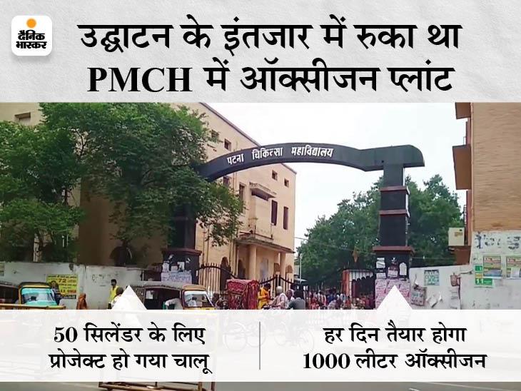 न्यायालय की सख्ती पर हरकत में आया PMCH प्रशासन, अब खुद के ऑक्सीजन से बचाएगा मरीजों की जान|पटना,Patna - Dainik Bhaskar
