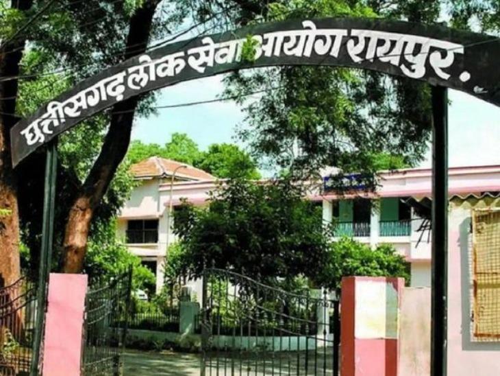 CGPSC ने 18 जून से होने वाली राज्य सेवा मुख्य परीक्षा स्थगित की, रजिस्ट्रेशन की आखिरी तारीख भी 20 मई तक बढ़ाई|करिअर,Career - Dainik Bhaskar