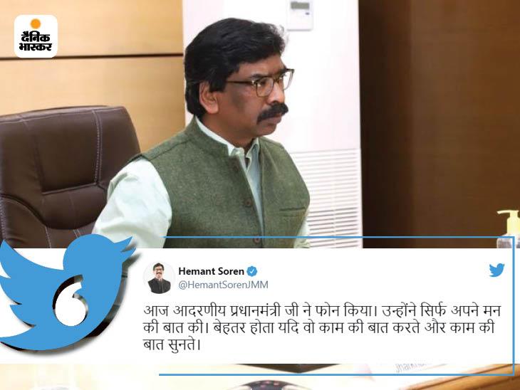 झारखंड के CM सोरेन ने कहा- PM ने फोन कर सिर्फ अपने मन की कही, आंध्र के CM बोले- ये उंगली उठाने का नहीं, मिलकर लड़ने का समय|रांची,Ranchi - Dainik Bhaskar