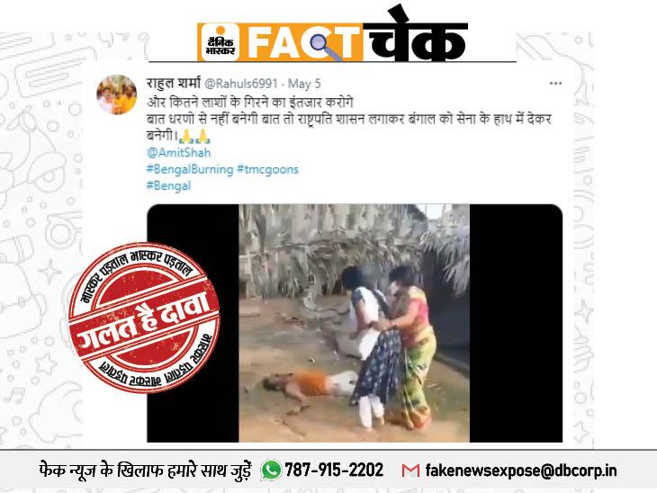 बंगाल हिंसा का शिकार हुए एक परिवार का वीडियो सोशल मीडिया पर हो रहा वायरल; जानिए इस वीडियो का पूरा सच|फेक न्यूज़ एक्सपोज़,Fake News Expose - Dainik Bhaskar