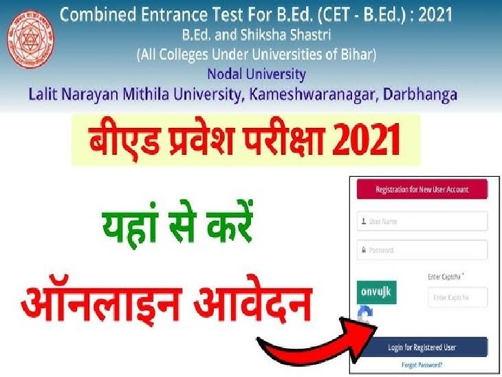 परीक्षा की तिथि 30 मई निर्धारित है, स्नातक का रिजल्ट पेंडिंग रहने के कारण कई विश्वविद्यालय के स्टूडेंट रह जाएंगे वंचित|बिहार,Bihar - Dainik Bhaskar