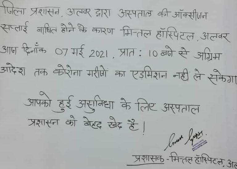 अलवर के मित्तल हाॅस्पिटल प्रबंधन ने चस्पा कर दी सूचना, जिला प्रशासन उपलब्ध नहीं करा रहा ऑक्सीजन, मरीज नहीं लेंगे|अलवर,Alwar - Dainik Bhaskar