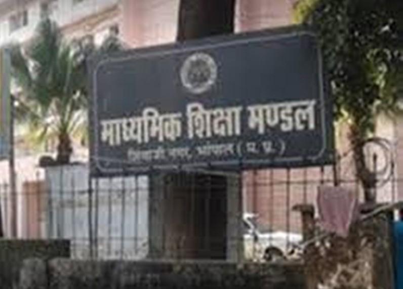 माध्यमिक शिक्षा मंडल ने टालीं प्रायोगिक परीक्षाएं, अगले आदेश तक नहीं होंगी|मध्य प्रदेश,Madhya Pradesh - Dainik Bhaskar